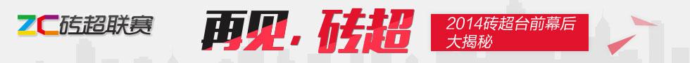 『砖题库』超级联赛_总结-华图网校