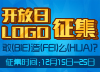 华图网校开放日logo有奖征集