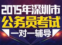 2015年深圳市公务员考试备考资料网络