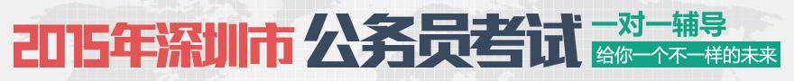 2015年深圳市公务员考试-深圳市考报名考试时间-深圳公务员考试视频-华图网校