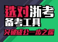 2015年浙江公务员考试备考_选对备考工