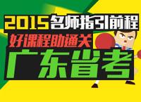2015年广东公务员考试备考专题_好课程