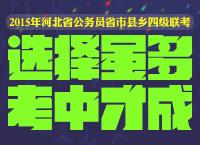 2015年河北省公务员考试备考专题