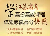 2015年江苏公务员考试高分高能志赢备