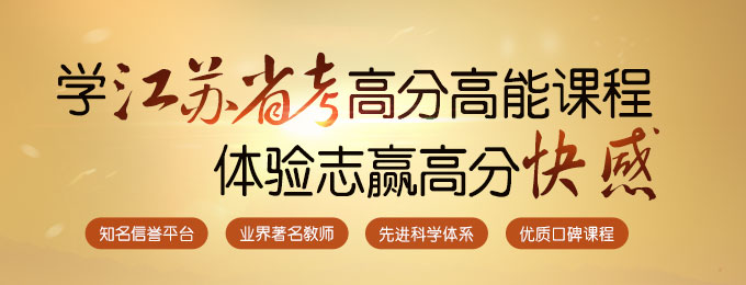 2015年江苏公务员考试备考专题