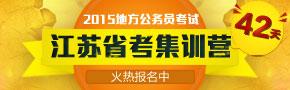 2015年江苏公务员考试集训营