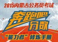 2015年内蒙古公务员考试备考专题奔跑