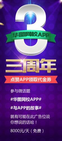 华图网校APP三周年