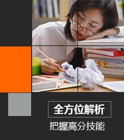 国考笔试红领课程