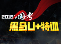 2016国家公务员考试黑马U+特训班_华图