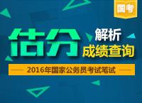 2016年国家公务员考试:考前预测 考后