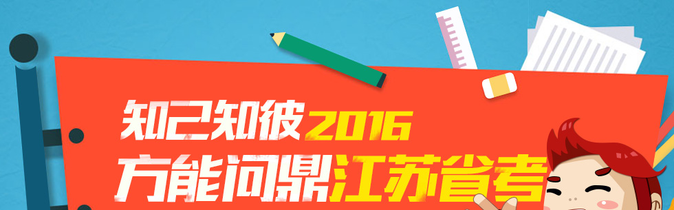 2016江苏省考