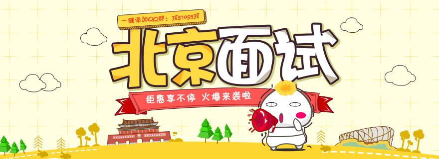 2017年北京市公务员面试备考京考网络课程_华图网校