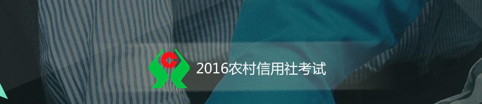 2016年农村信用社考试网络课程