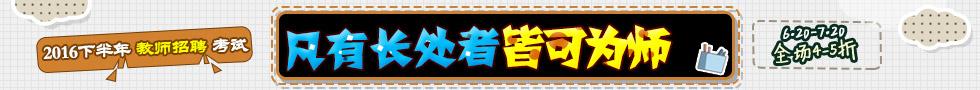 2016下半年教师招聘考试专题_华图网校