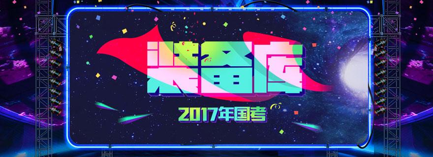 2017年国考备考专题_华图网校