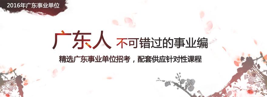 2016年广东事业单位招聘专题
