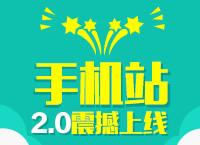 华图网校手机站2.0上线,国考公务员课