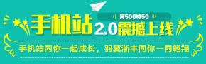 华图网校手机站2.0上线,国考公务员课程满500减50