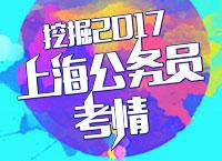 2017年上海公务员考试考情分析