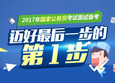 2017年国家公务员考试面试备考专题_华图网校