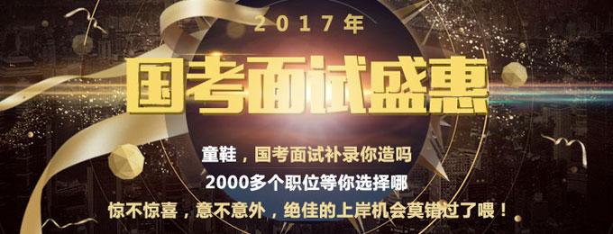2017国考面试盛会