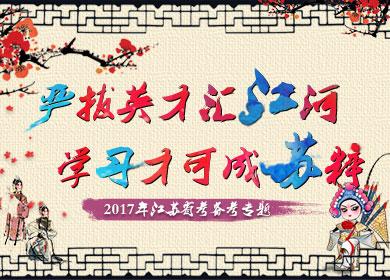 2017年江苏公务员考试备考专题——华图网校