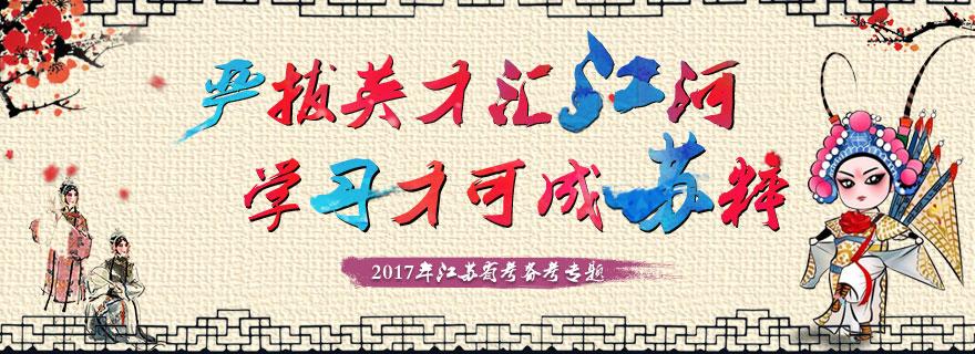 2017年江苏省公务员考试备考专题_华图网校