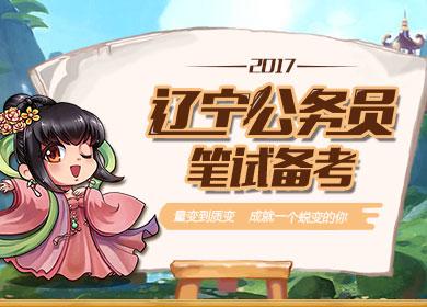 2017年辽宁省公务员笔试备考专题_华图网校