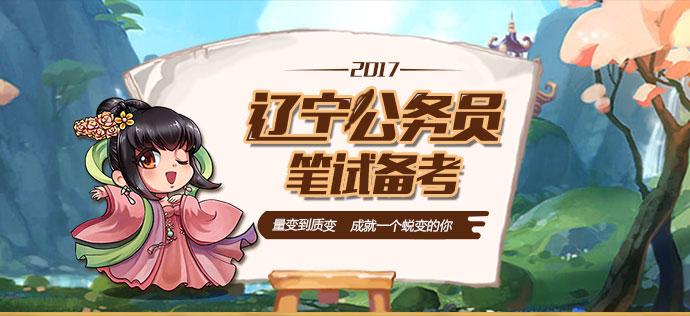 2017年广东公务员面试培训课程