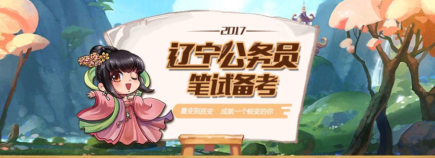 2017年辽宁省公务员考试备考专题_华图网校