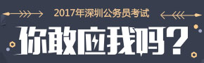 2017深圳公务员备考专题