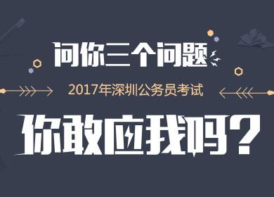 2017年深圳市公务员考试备考专题_华图网校