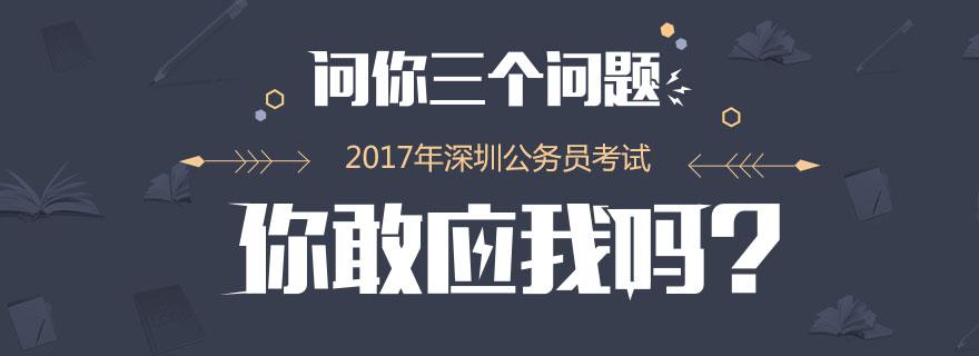 2017年深圳市公务员考试备考专题