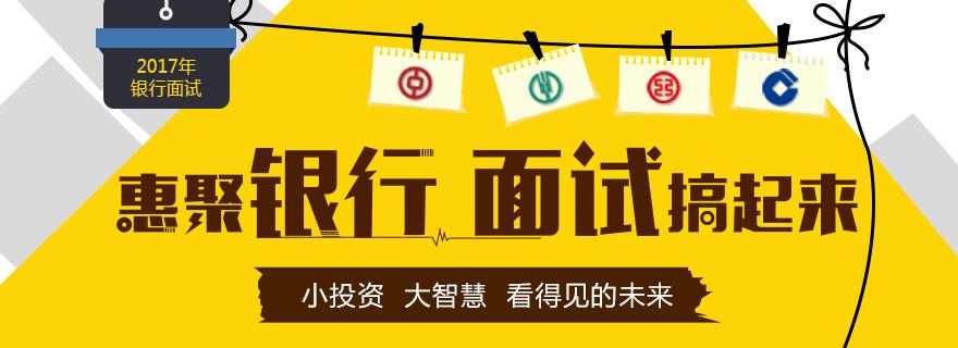 【惠聚银行 面试搞起来】2017年银行面试专题_华图网校