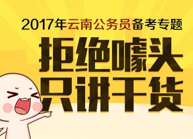 2017年云南省公务员考试备考专题_华图网校