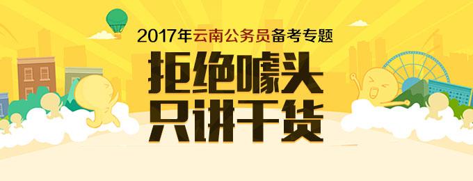2017云南省考备考方案