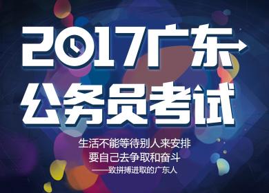 2017年广东省公务员考试备考专题_华图网校