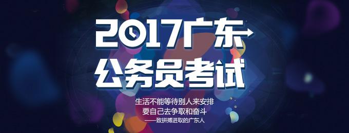 2017广东公务员考试备考