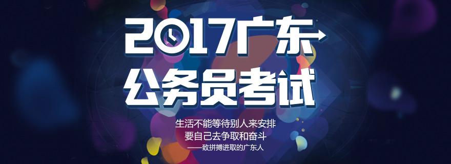2017年广东省公务员考试备考专题