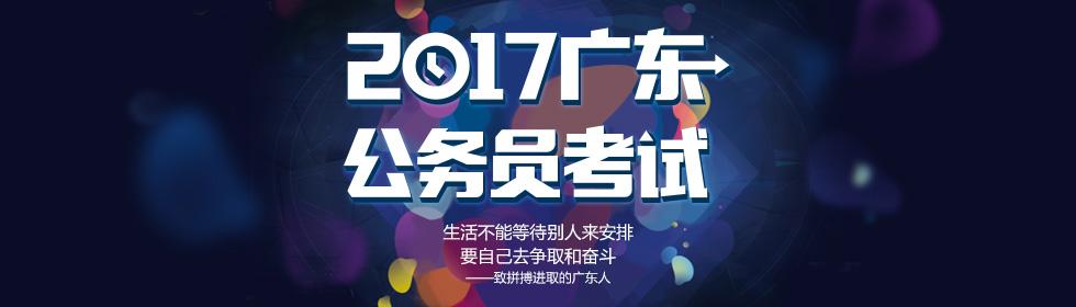 2017年广东公务员考试备考专题