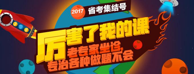 2017省考集结号