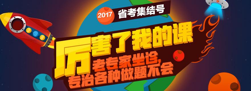 17省考集结号_华图网校