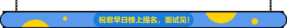 2017年四川省公务员面试