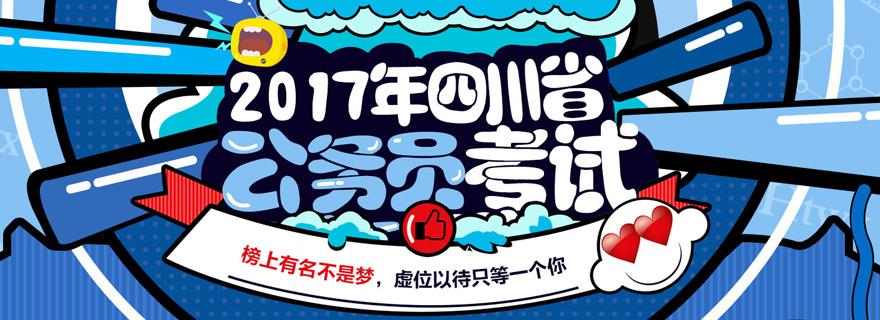 2017年四川省公务员考试备考专题_华图网校