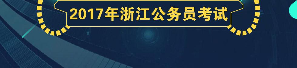 2017年浙江公务员考试备考