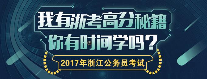 2017浙江省考笔试高分秘籍