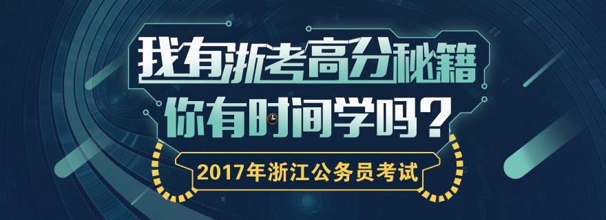 2017年浙江公务员考试备考专题_华图网校