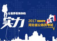 2017年河北省公务员考试备考专题