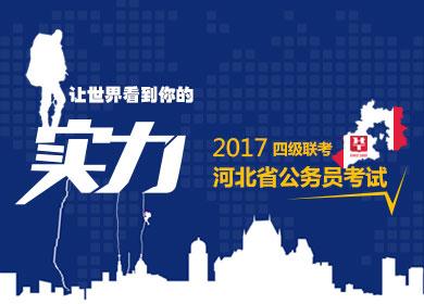 2017年河北省公务员考试备考专题(四级联考)
